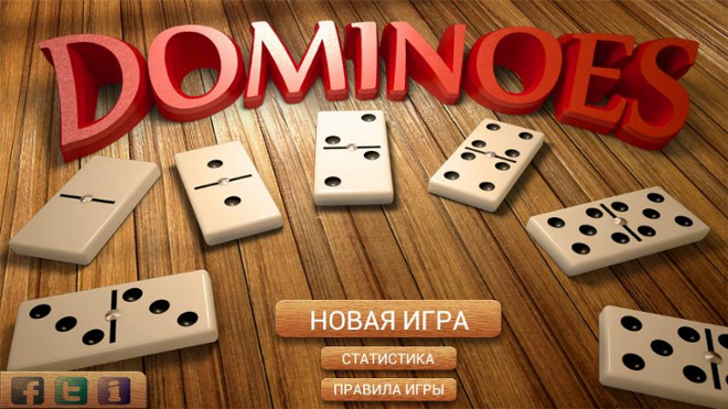 screenshot Домино
