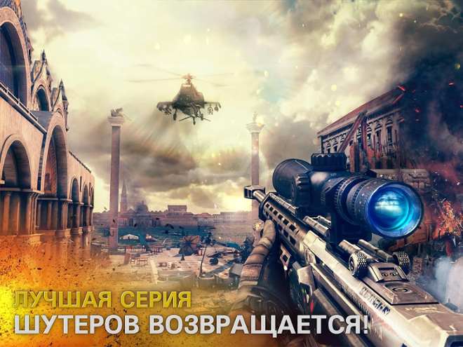 screenshot Modern Combat 5