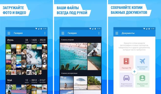 screenshot Облако Mail.Ru