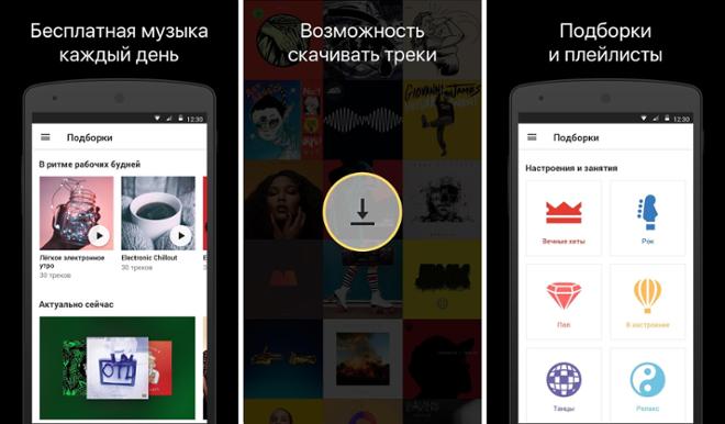 screenshot Яндекс Музыка