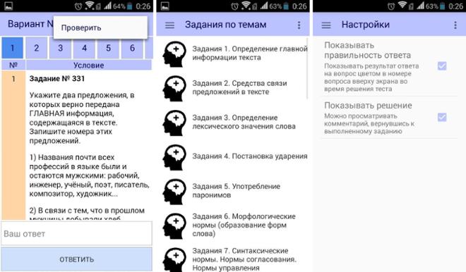 screenshot Решу ЕГЭ