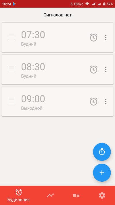 Как поставить музыку на будильник