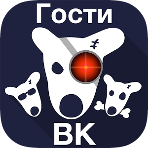 Иконка Скачать Гости ВК для Андроид
