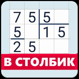 Иконка Калькулятор в столбик на Андроид