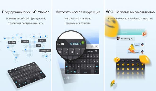 screenshot Go Keyboard