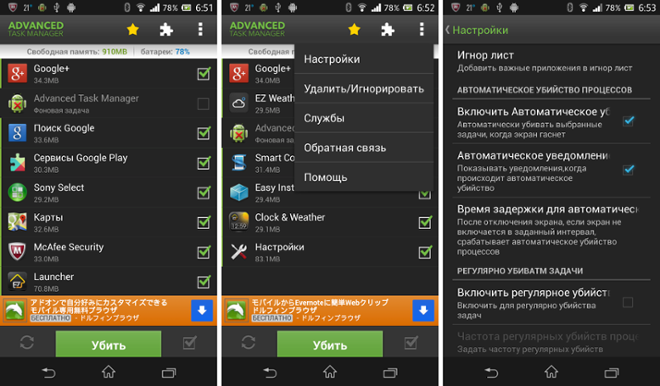 screenshot advanced task manager