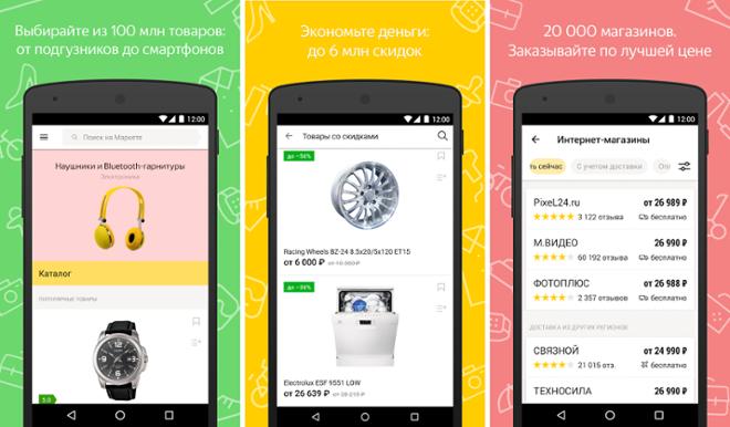 screenshot Яндекс Маркет