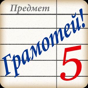 Иконка Описание программы Грамотей для Андроид