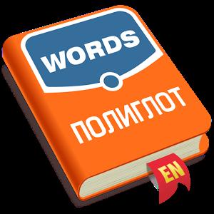 icon Полиглот Английские слова