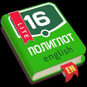 Иконка Полиглот. Английский язык Lite