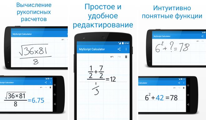 screenshot icon MyScript Calculator