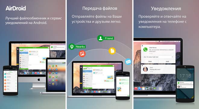 screenshot Airdroid