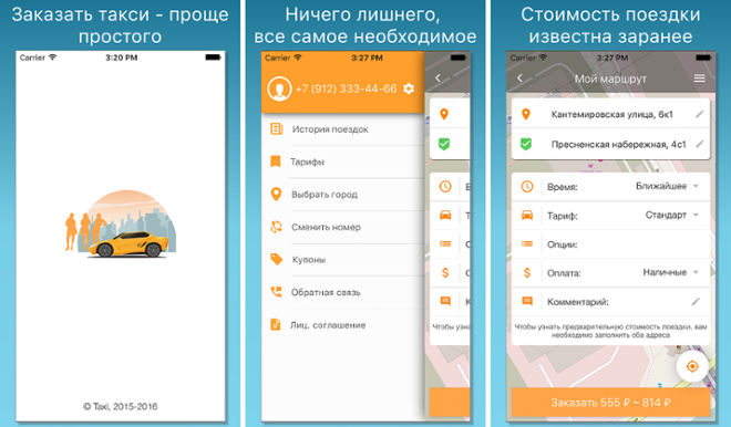 screenshot Такси Везет