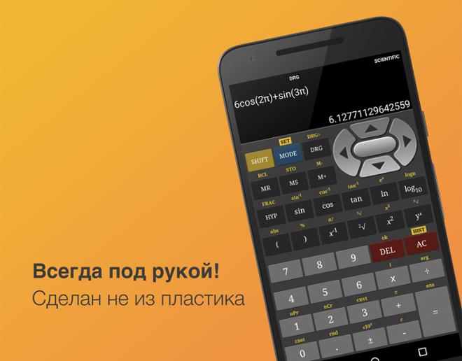 screenshot Инженерый калькулятор
