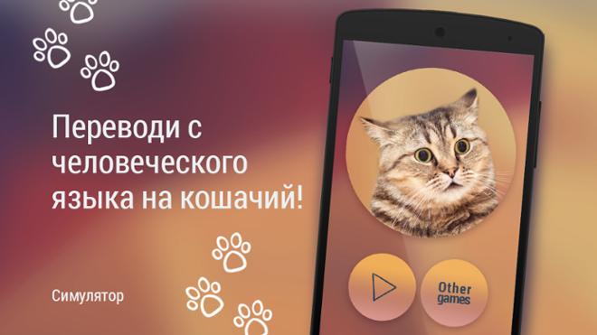 screenshot Кошачий Переводчик