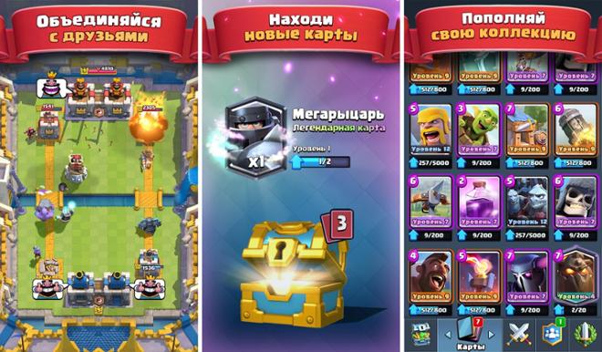 screenshot Clash Royale