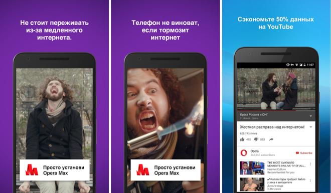 screenshot Opera Max