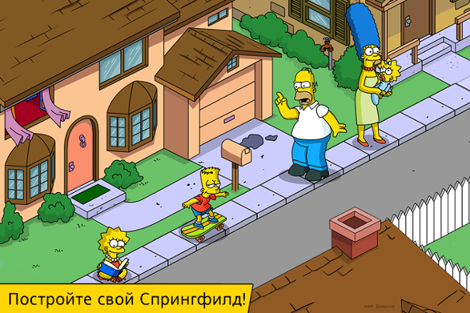 screenshot Simpsons Tapped Out