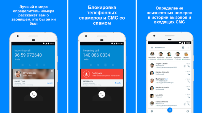 screenshot TrueCaller