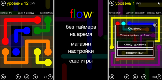 screenshot Flow Free