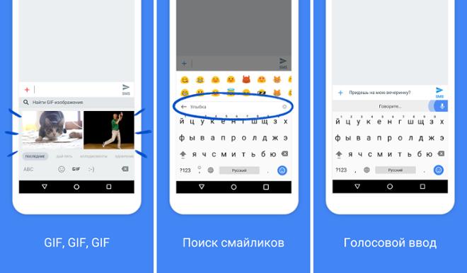 screenshot Google Keyboard
