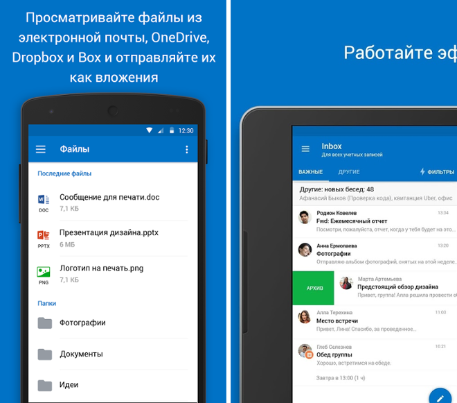screenshot Microsoft Outlook
