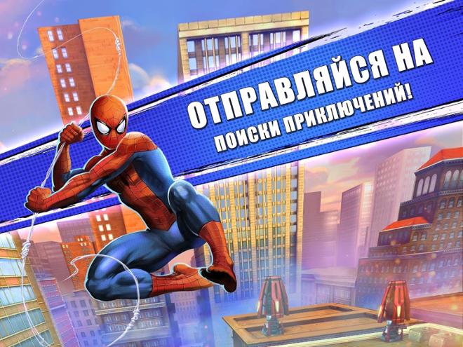 screenshot Совершенный Человек-Паук