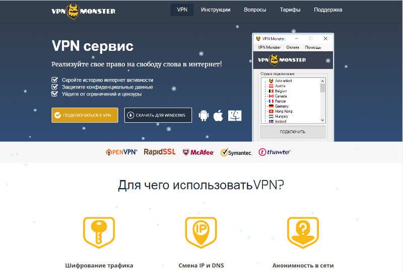 scr VPN Monster