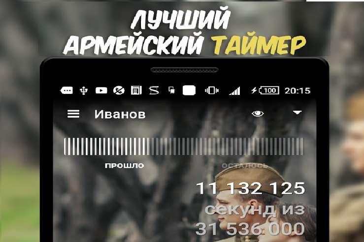Иллюстрация на тему ДМБ таймер скачать на Андроид полную версию приложения на русском