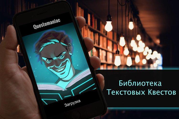 Иллюстрация на тему Скачать ТОП 7 лучших квестов на Андроид на русском языке бесплатно
