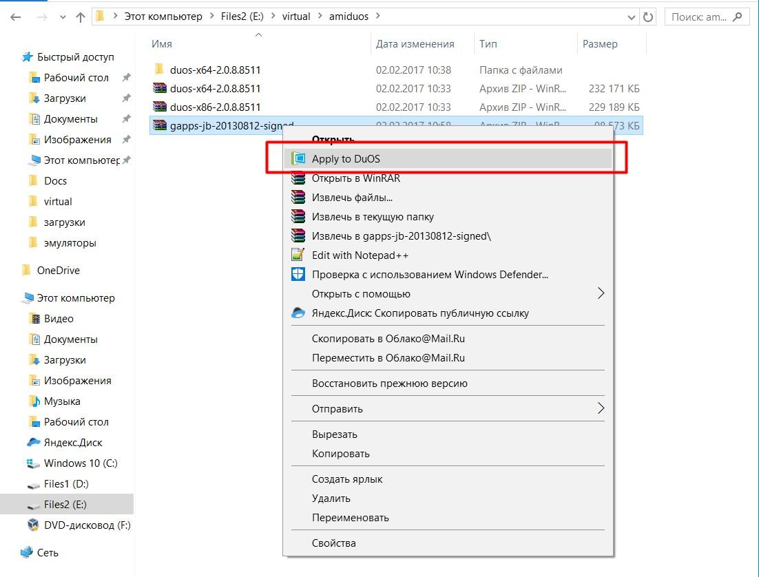Иллюстрация на тему Обзор эмулятора AMIDuOS для Windows: основные особенности и установка