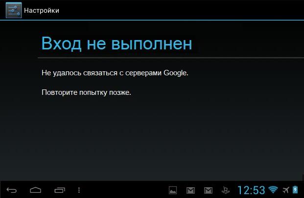 Иллюстрация на тему Если bluestacks не заходит в аккаунт Google - как исправить ошибку