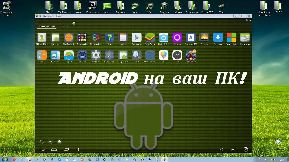 Иллюстрация на тему Эмуляторы ОС Андроид: ТОП-5 программ для запуска игр на Windows
