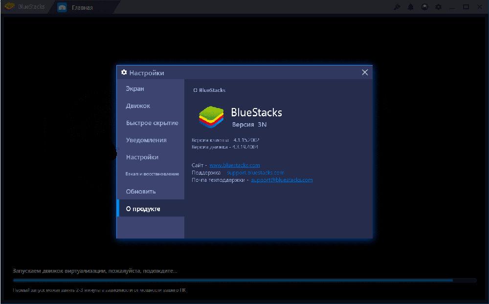 Иллюстрация на тему Правильная настройка эмулятора BlueStacks: описание основных действий