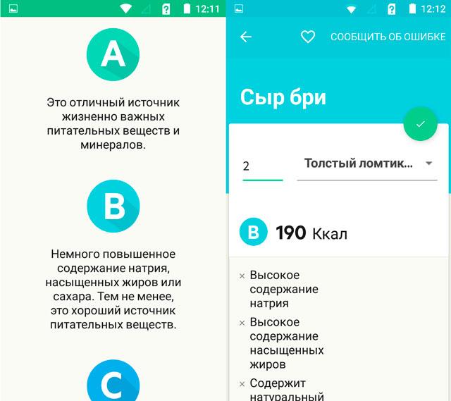 Иллюстрация на тему Счётчик калорий Lifesum Premium скачать бесплатно на Андроид