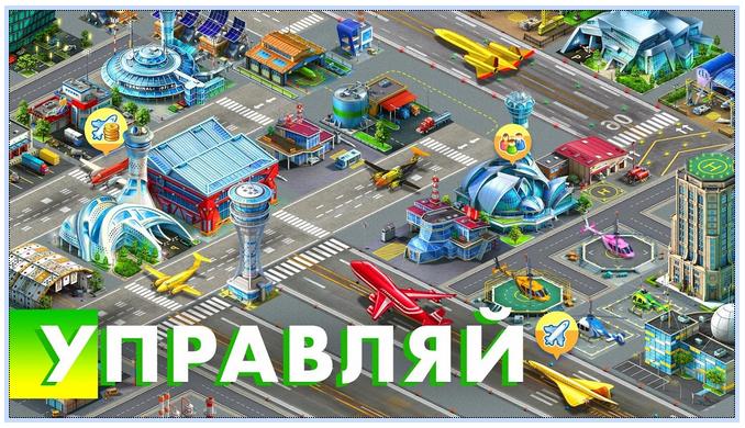 Иллюстрация на тему Airport City скачать на Андроид: бонус код, как получить