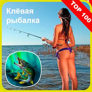 Иконка для Клевая рыбалка
