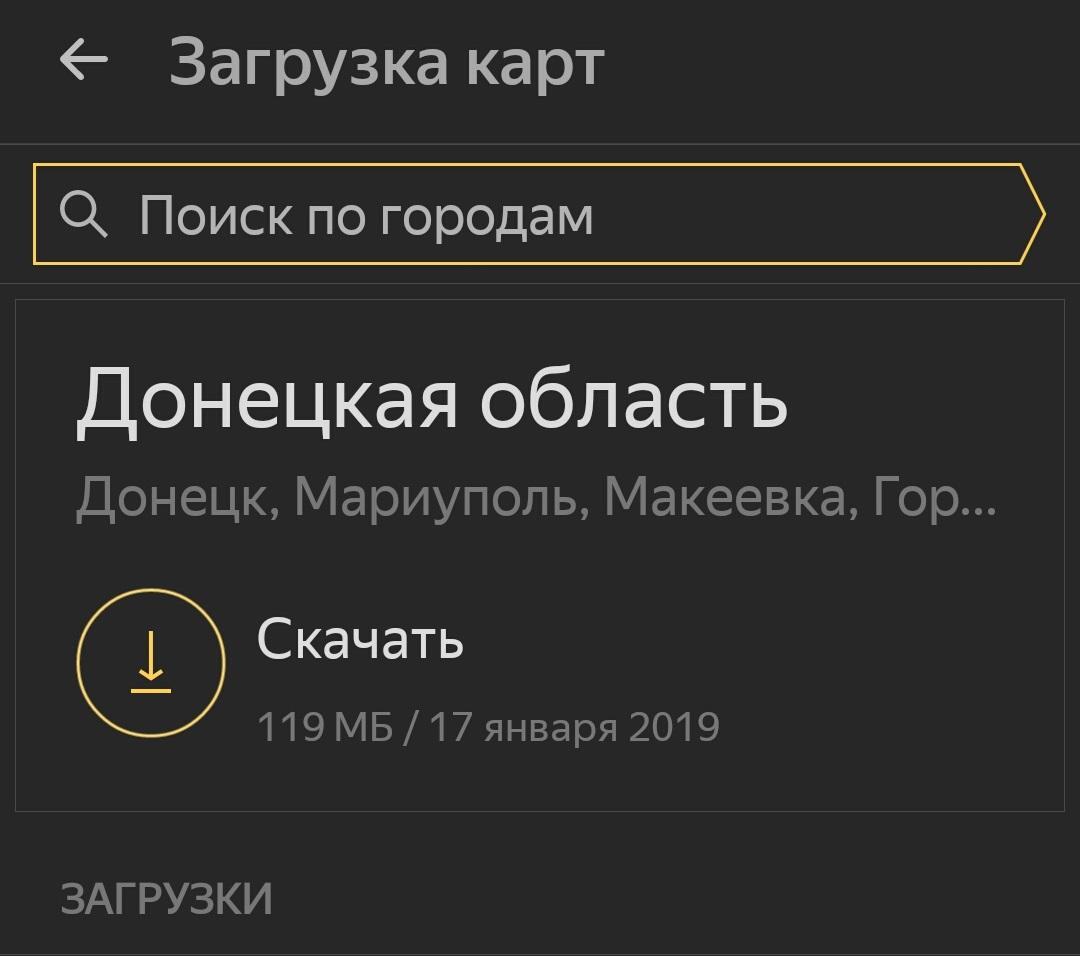 Иллюстрация на тему Карты для Яндекс Навигатора для Аndroid: скачать бесплатно