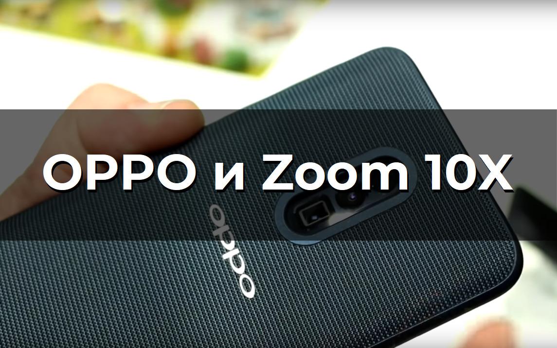 oppo и zoom 10x