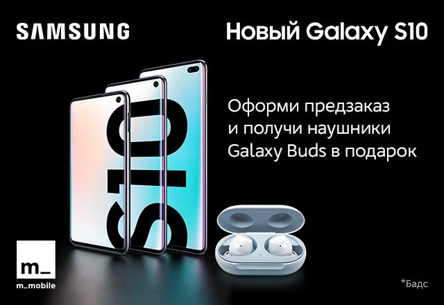 предзаказ samsung galaxy s10 s10+ s10e