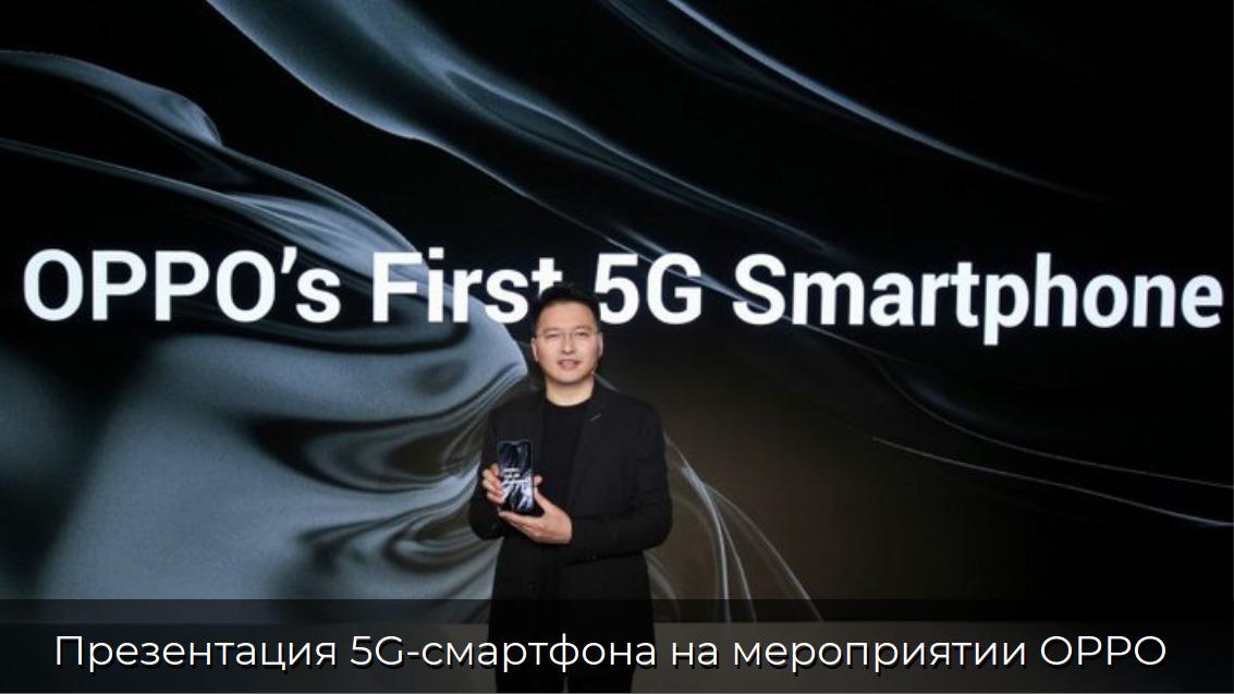 презентация 5g-смартфона на мероприятии oppo