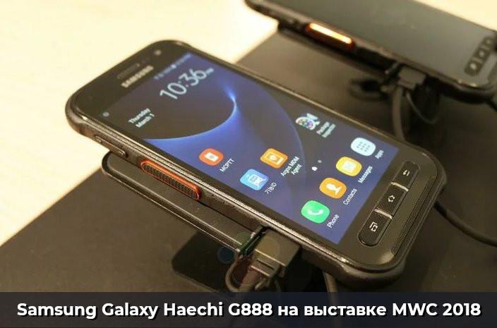 samsung galaxy haechi g888 на выставке mwc 2018
