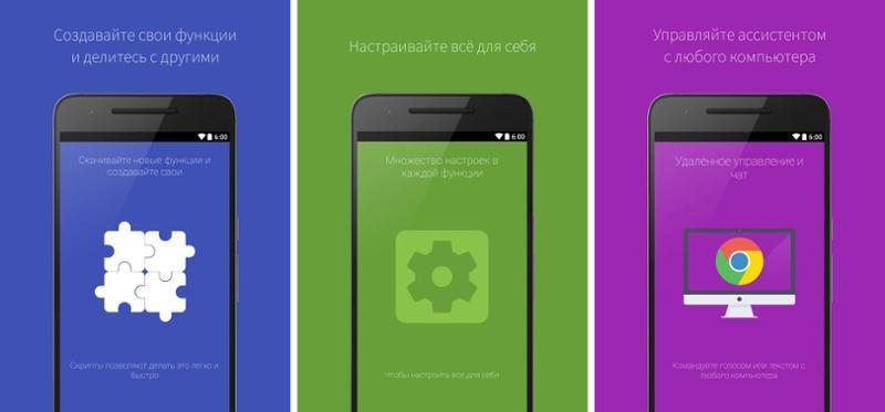 Иллюстрация на тему Ассистент Дуся: скачать на смартфоны Андроид голосовой помощник