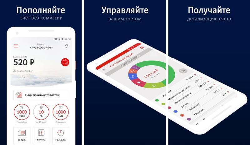 Иллюстрация на тему Скачать приложение Мой МТС на Андроид: пошаговая инструкция