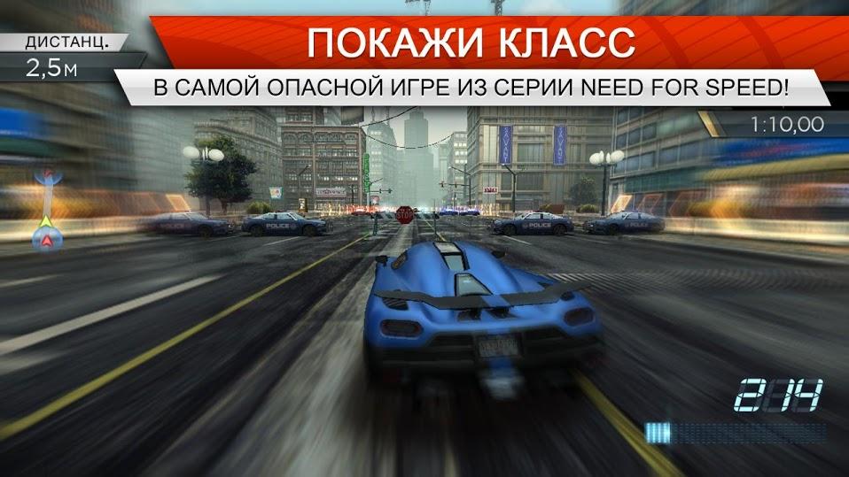 Иллюстрация на тему Скачать NFS: Most Wanted на Андроид - установка через APK
