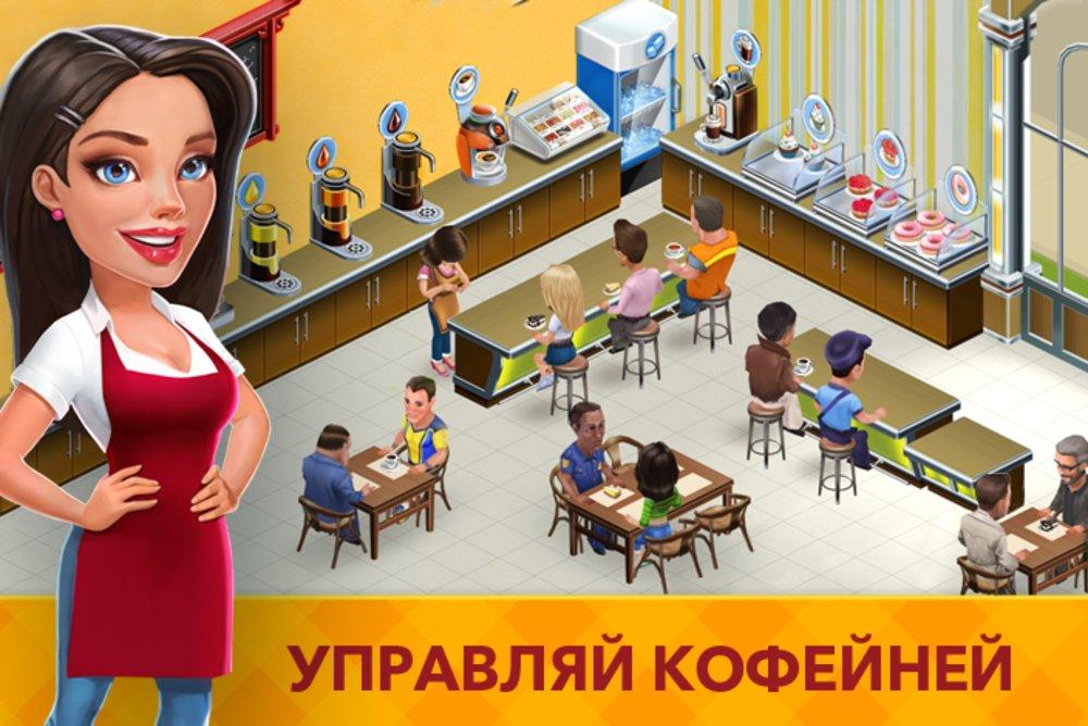 Иконка Популярные рецепты блюд в игре «Моя Кофейня»