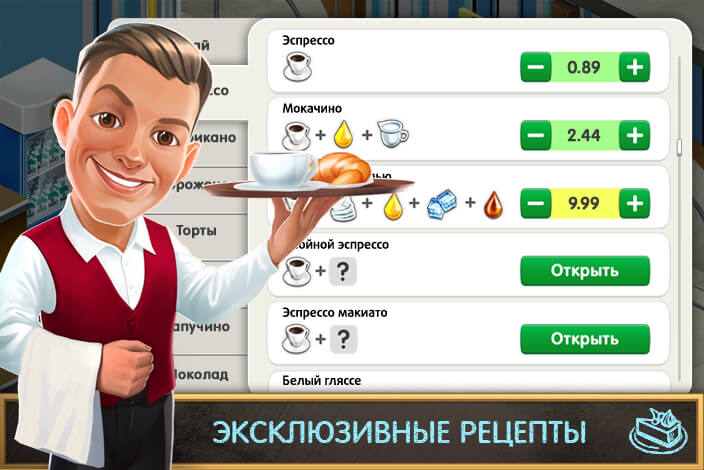 Иллюстрация на тему Рецепты в игре «Моя Кофейня»: тирамису, латте, горячий шоколад, чай