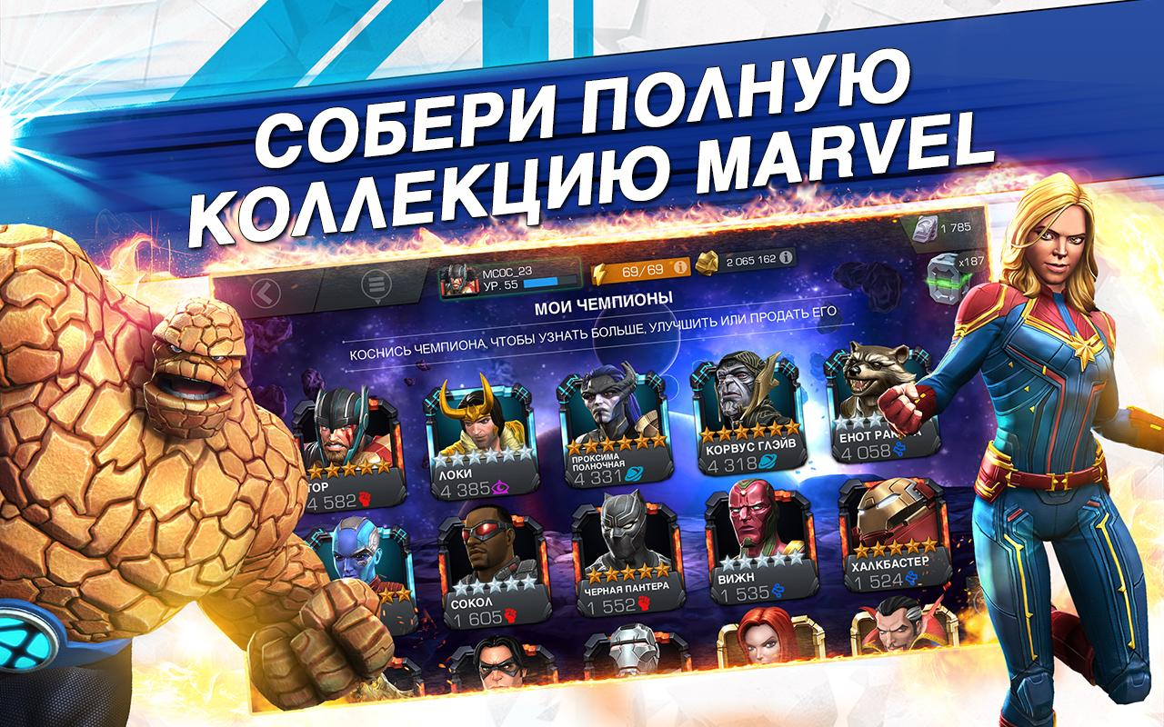 Иллюстрация на тему Скачать Марвел: Битва Чемпионов на Андроид бесплатно