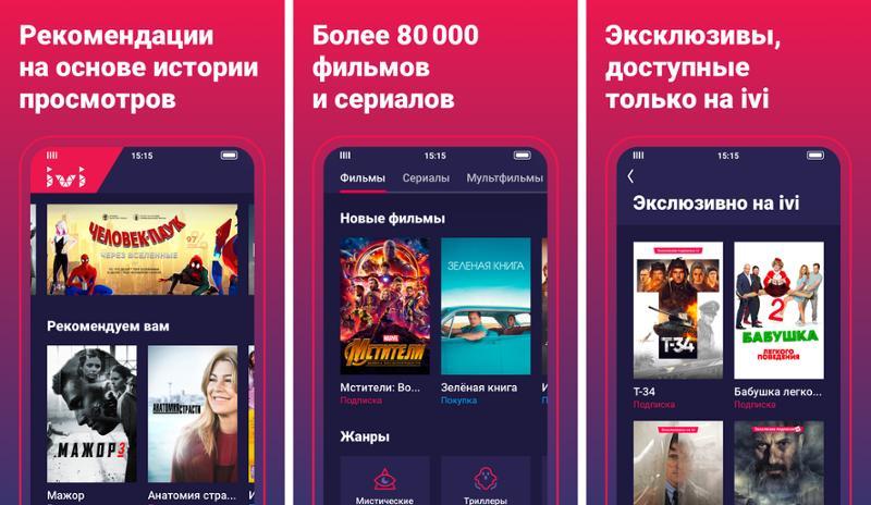 Иллюстрация на тему Скачать ivi на Андроид бесплатно полную версию - кинотеатр в телефоне