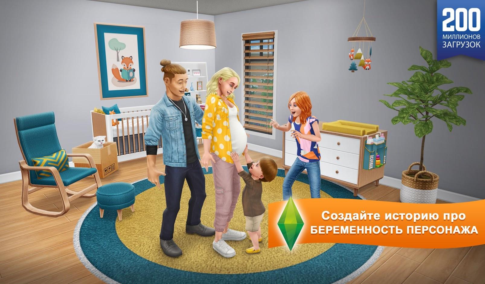 Иллюстрация на тему The Sims Freeplay: скачать полную версию игры на русском для Андроид